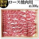 【ふるさと納税】長崎和牛 ロース焼肉用(約300g)...