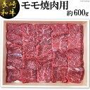 【ふるさと納税】長崎和牛 モモ焼肉用(約600g)...