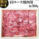 【ふるさと納税】長崎和牛 肩ロース焼肉用(約300g)