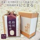 ショッピングコンクール 【ふるさと納税】特別栽培米「にこまる」玄米5kg