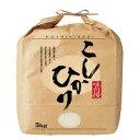 30【ふるさと納税】長崎県産米「こしひかり」