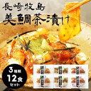 54【ふるさと納税】長崎 鯛茶漬け12食セット