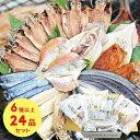 55【ふるさと納税】長崎加工 メガ盛り訳ありお任せ干物セット...