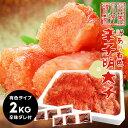 56【ふるさと納税】メガ盛り 2キロ出島屋オリジナル 辛子明...