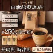 【ふるさと納税】自家焙煎珈琲豆 ブレンドコーヒー豆(豆・粉選べます)ブレンド マンデリン マイルドブレンド 各250g