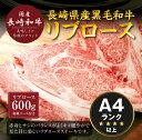【ふるさと納税】国産黒毛和牛 リブロース ステーキ 600g...