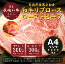 【ふるさと納税】国産黒毛和牛 リブロースステーキとローストビ...
