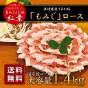 【ふるさと納税】紅葉豚ロース うまか豚 長崎県産 1.4kg...