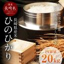 【ふるさと納税】長崎県産米 ヒノヒカリ お米 20kg 送料...