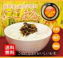 【ふるさと納税】長崎県産米にこまるセットお米 10kg(5kg×2袋)