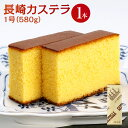 【ふるさと納税】異人堂カステラ 長崎カステラ 580g 1.