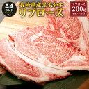 【ふるさと納税】国産黒毛和牛 リブロース ステーキ200g ...