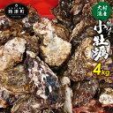 【ふるさと納税】大村湾産 小牡蠣 殻付き 4kg Cセット(...