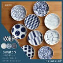【ふるさと納税】QA12 【波佐見焼】natural69 swatch 小皿5枚セット パレット/ポロック/ステッチ/タイル/ジップ