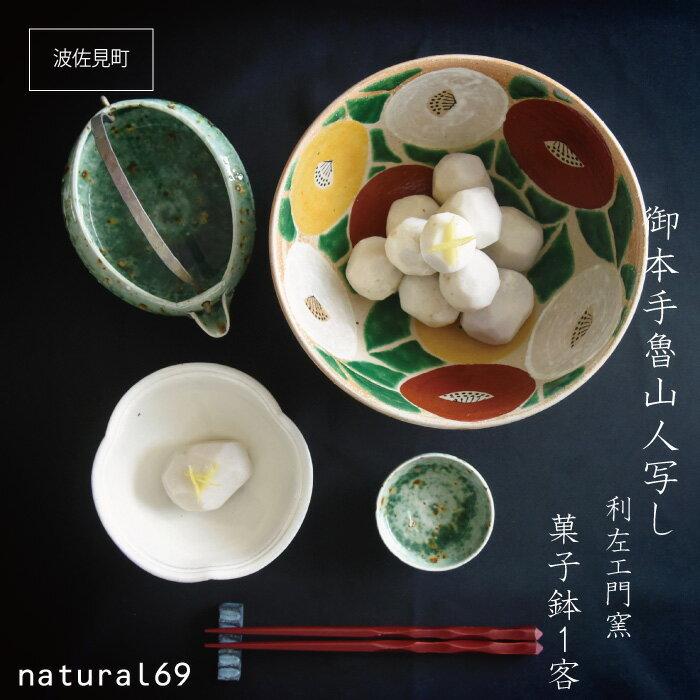 【ふるさと納税】QA22 利左エ門窯 御本手魯山人写し 菓子鉢1客