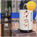 【ふるさと納税】SA01 【2016年IWC銀賞受賞酒】【今...