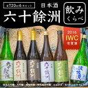 【ふるさと納税】SA03 六十餘洲のみくらべ日本酒6本セット...