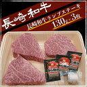 【ふるさと納税】NA39 【最高級A5ランク】長崎和牛ランプステーキ130g3枚