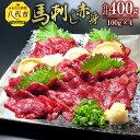 【ふるさと納税】馬刺し赤身 100g×4 合計400g 馬肉