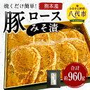 【ふるさと納税】豚ロースみそ漬 合計約960g (約120g...