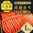 【ふるさと納税】黒毛和牛 赤身モモすき焼き 1kg 1000...
