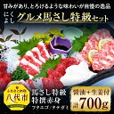 【ふるさと納税】グルメ馬さし 特級セット 合計約700g (...