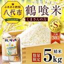 【ふるさと納税】平成30年産 鶴喰米 つるばみまい 5kg くまさんの力 うるち精米 特別栽培米 熊本県推奨うまい米基準 最高 Sランク 菜の花米 菜種
