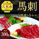 【ふるさと納税】馬刺盛り合わせ 300g 4種類 冷凍 赤