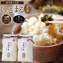 【ふるさと納税】人吉産 にこまる(玄米) 1.5kg×2袋 ...