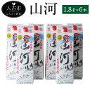【ふるさと納税】山河 1.8Lパック 6本 25度 焼酎 米...