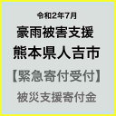 【ふるさと納税】【令和2年 九州(熊本)大雨災害支援緊急寄附受付】熊本県人吉市災害応援寄附金(返礼品はありません)