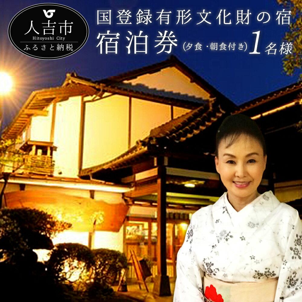 【ふるさと納税】人吉旅館 国登録有形文化財の宿 ...の商品画像