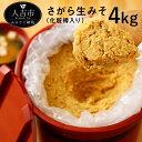 【ふるさと納税】さがら生みそ 4kg(化粧樽入)麦みそ 調味...