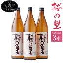 【ふるさと納税】桜の里900ml3本米焼酎球磨焼酎お酒九州産熊本県産セット送料無料