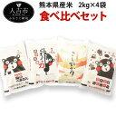 【ふるさと納税】熊本県産米食べ比べセット 各2kg×4種 4...
