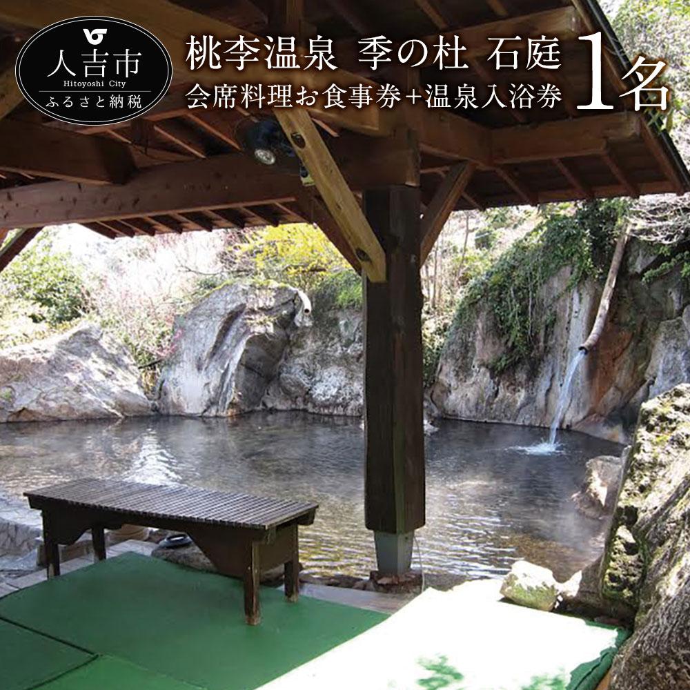 【ふるさと納税】桃李温泉 季の杜 石庭 会席料理...の商品画像