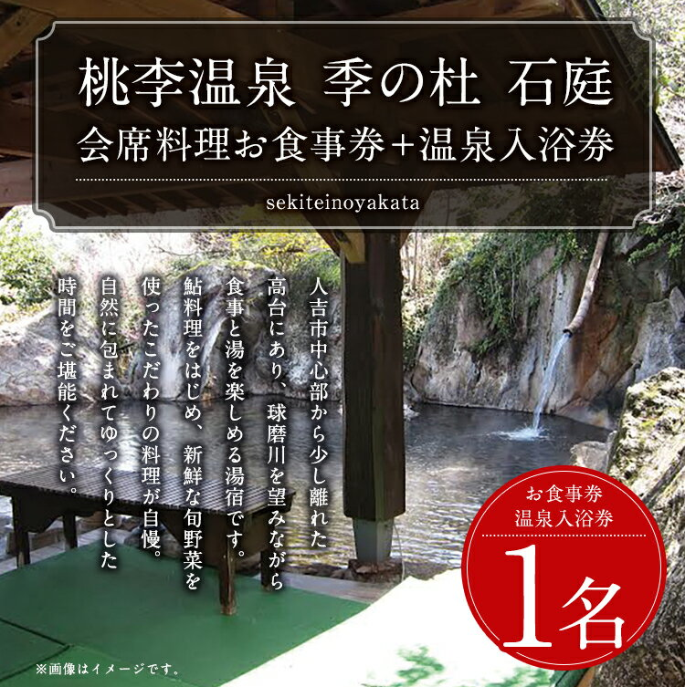 【ふるさと納税】桃李温泉 季の杜 石庭 会席料...の紹介画像2