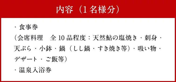 【ふるさと納税】桃李温泉 季の杜 石庭 会席料...の紹介画像3