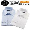 【ふるさと納税】HITOYOSHIシャツ ツイル2枚セット ...