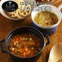 くまもと野菜畑 スープ 10食セット スープ ミネストローネ 押し麦入りスープ 各5袋 計10袋 熊本県産 野菜 スープ 無添加 無着色 送料無料