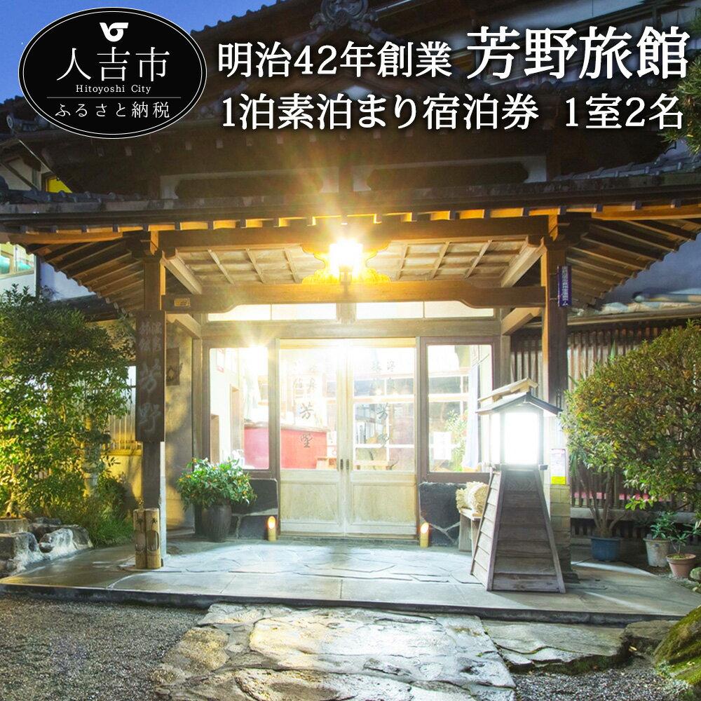 【ふるさと納税】旅館芳野 ペア宿泊券 素泊まりプ...の商品画像