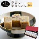 【ふるさと納税】やまえ栗きんとん 5本 お菓子 和菓子 スイ...