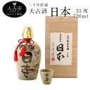 【ふるさと納税】数量限定 三十年貯蔵 大古酒 日本 720m...