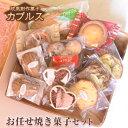 【ふるさと納税】荒尾市★欧風創作菓子カプルス お任せ焼き菓子...