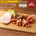 自社生産のモンヴェールポークを自社工場で加工するソーセージの詰合せ。 新鮮な豚肉を使用して、増量剤・保存料・着色料不使用...