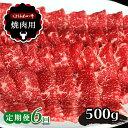 【ふるさと納税】牛肉 あか牛 焼肉 500g×6回 定期便 6回定期 熊本 玉名 送料無料