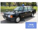 【ふるさと納税】No.157 山鹿市 観光タクシー(3時間コース)