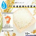 RA-148【ふるさと納税】【無洗米】令和元年産 新米 ヒノ...