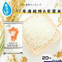 RA-149【ふるさと納税】【無洗米】令和元年産 新米 ヒノ...