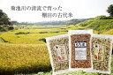 【ふるさと納税】A-120 きくち古代米・もち麦セットA